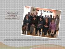 Викладачі кафедри менеджменту Команда професіоналів – майбутніх Ваших наставн...