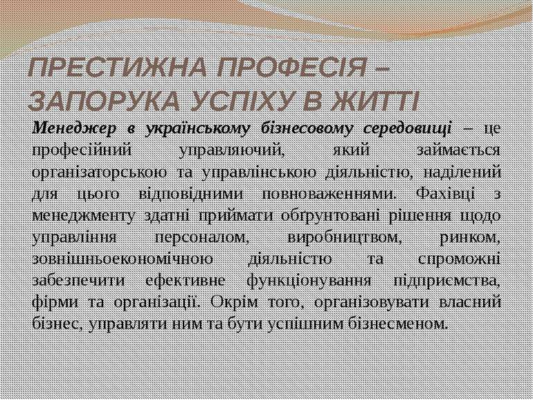 ПРЕСТИЖНА ПРОФЕСІЯ – ЗАПОРУКА УСПІХУ В ЖИТТІ Менеджер в українському бізнесов...