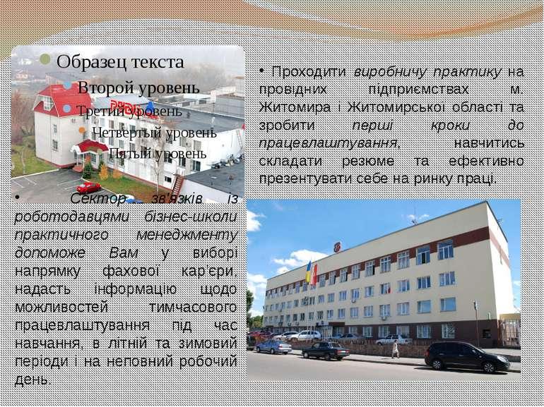 Проходити виробничу практику на провідних підприємствах м. Житомира і Житомир...