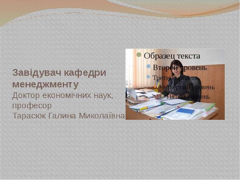 Завідувач кафедри менеджменту Доктор економічних наук, професор Тарасюк Галин...