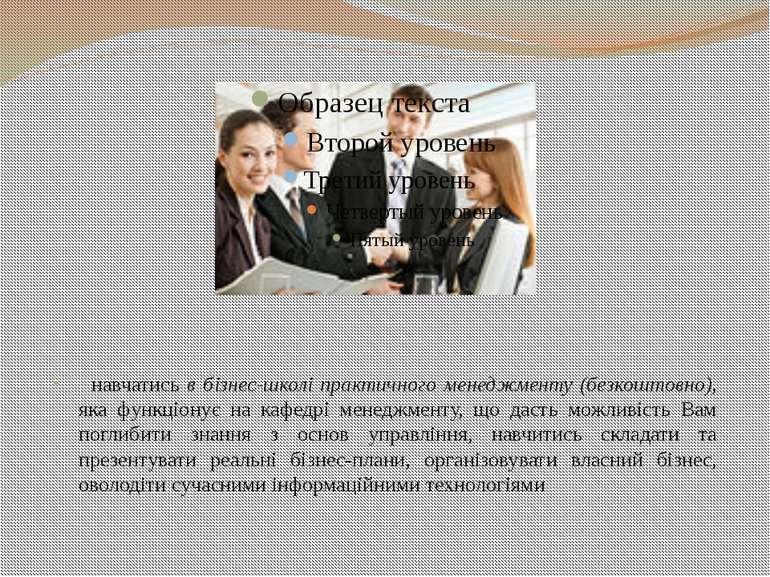 навчатись в бізнес-школі практичного менеджменту (безкоштовно), яка функціону...