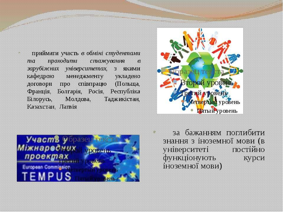 за бажанням поглибити знання з іноземної мови (в університеті постійно функці...