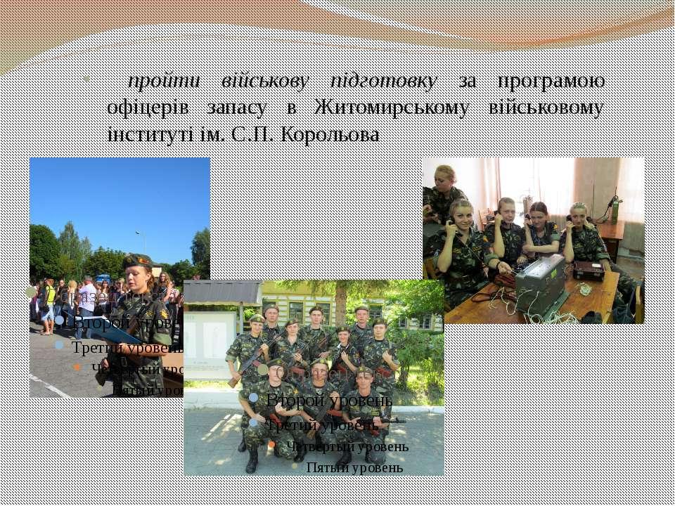пройти військову підготовку за програмою офіцерів запасу в Житомирському війс...