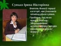 Сунько Ірина Вікторівна Вчитель біології першої категорії, має учасників олім...