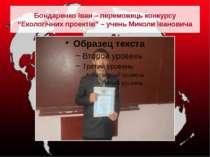 """Бондаренко Іван – переможець конкурсу """"Екологічних проектів"""" – учень Миколи І..."""