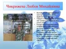 Чикрижева Любов Михайлівна Вчитель вищої кваліфікаційної категорії, старший в...