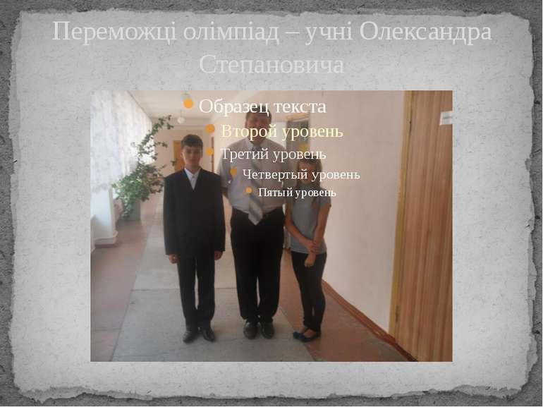 Переможці олімпіад – учні Олександра Степановича