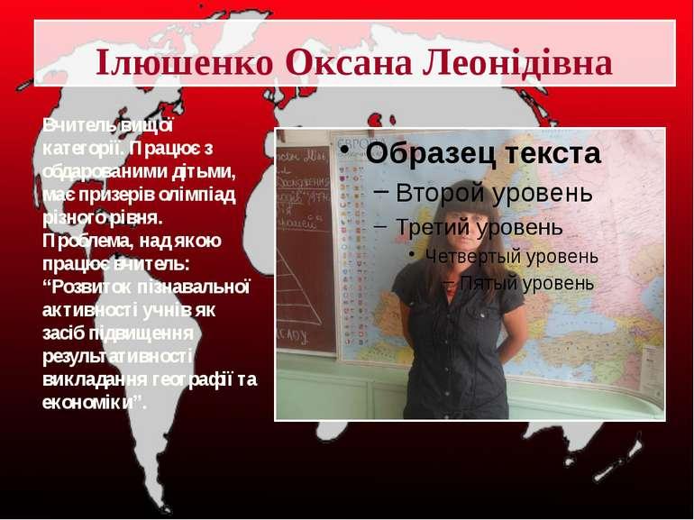 Ілюшенко Оксана Леонідівна Вчитель вищої категорії. Працює з обдарованими діт...