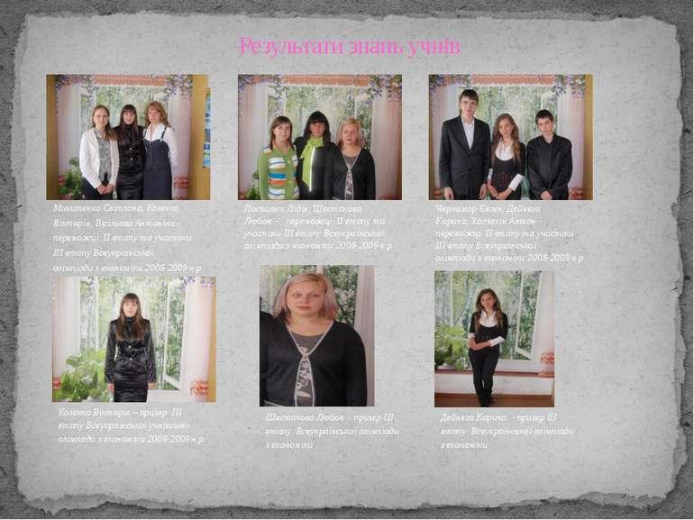 Микитенко Світлана, Козенко Вікторія, Вісільова Антоніна - переможці ІІ етапу...