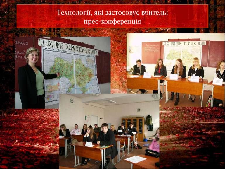 Технології, які застосовує вчитель: прес-конференція