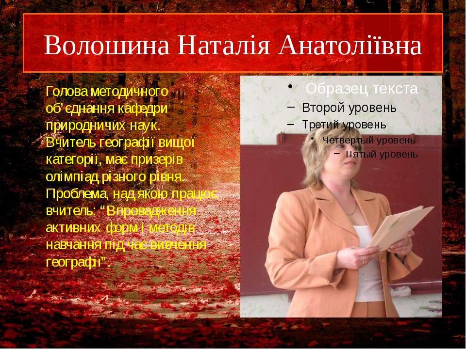 Волошина Наталія Анатоліївна Голова методичного об'єднання кафедри природничи...