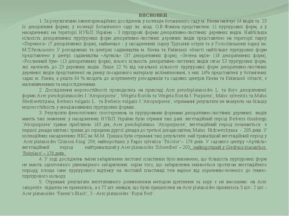 ВИСНОВКИ 1. За результатами інвентаризаційних досліджень у колекція ботанічно...