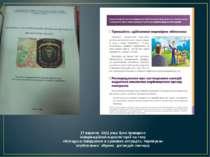 27 вересня 2012 року було проведено інформаційний відеолекторій на тему «Мето...