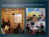 Викладачі кафедри використовують в навчальному процесі нові методики та оригі...