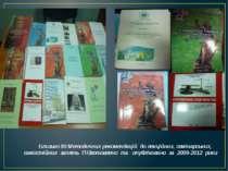 Близько 80 Методичних рекомендацій до лекційних, семінарських, самостійних за...