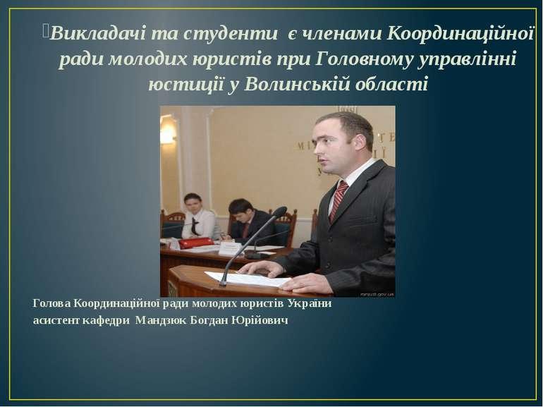 Викладачі та студенти є членами Координаційної ради молодих юристів при Голов...