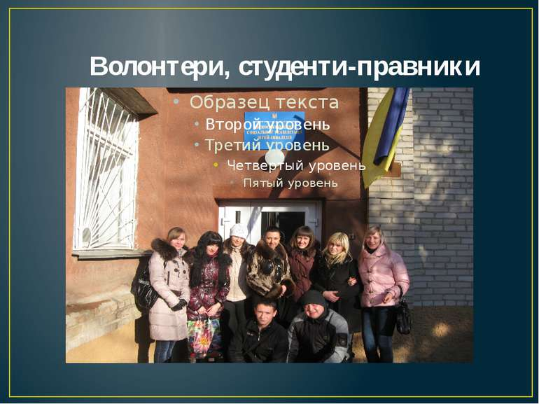 Волонтери, студенти-правники