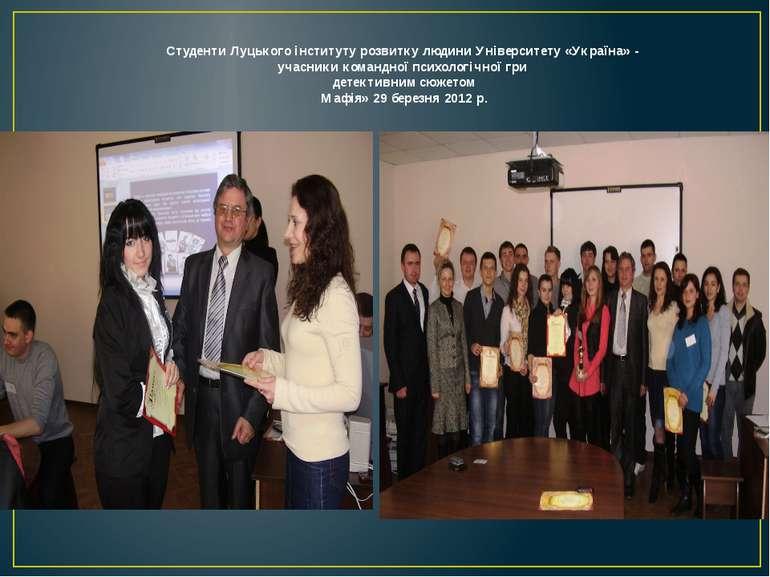 Студенти Луцького інституту розвитку людини Університету «Україна» - учасники...