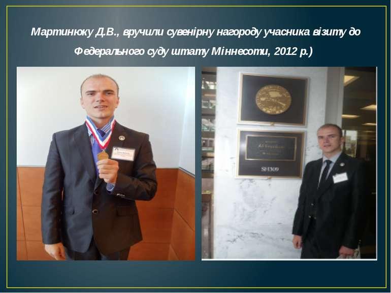 Мартинюку Д.В., вручили сувенірну нагороду учасника візиту до Федерального су...