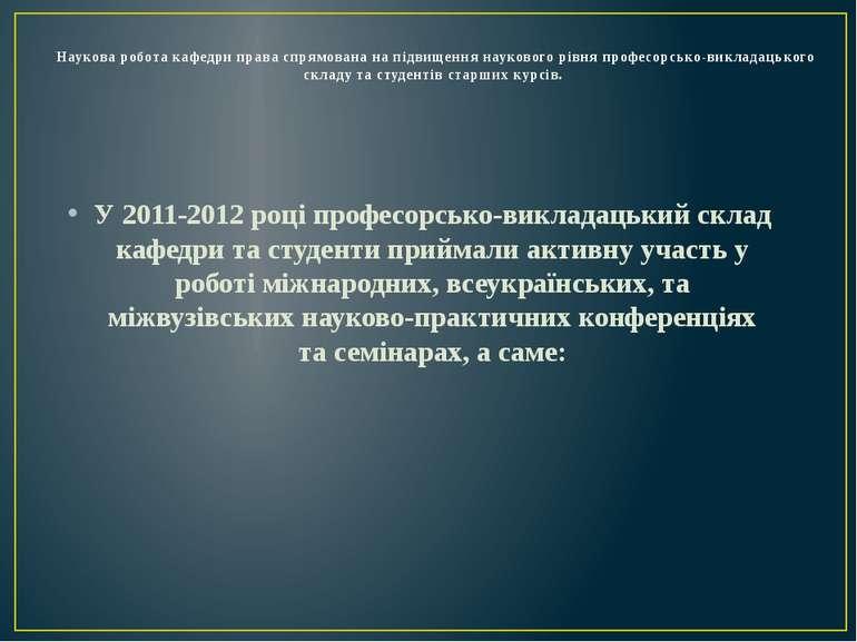 Наукова робота кафедри права спрямована на підвищення наукового рівня професо...