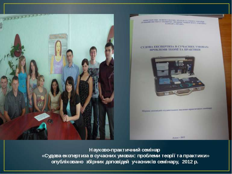 Науково-практичний семінар «Судова експертиза в сучасних умовах: проблеми тео...