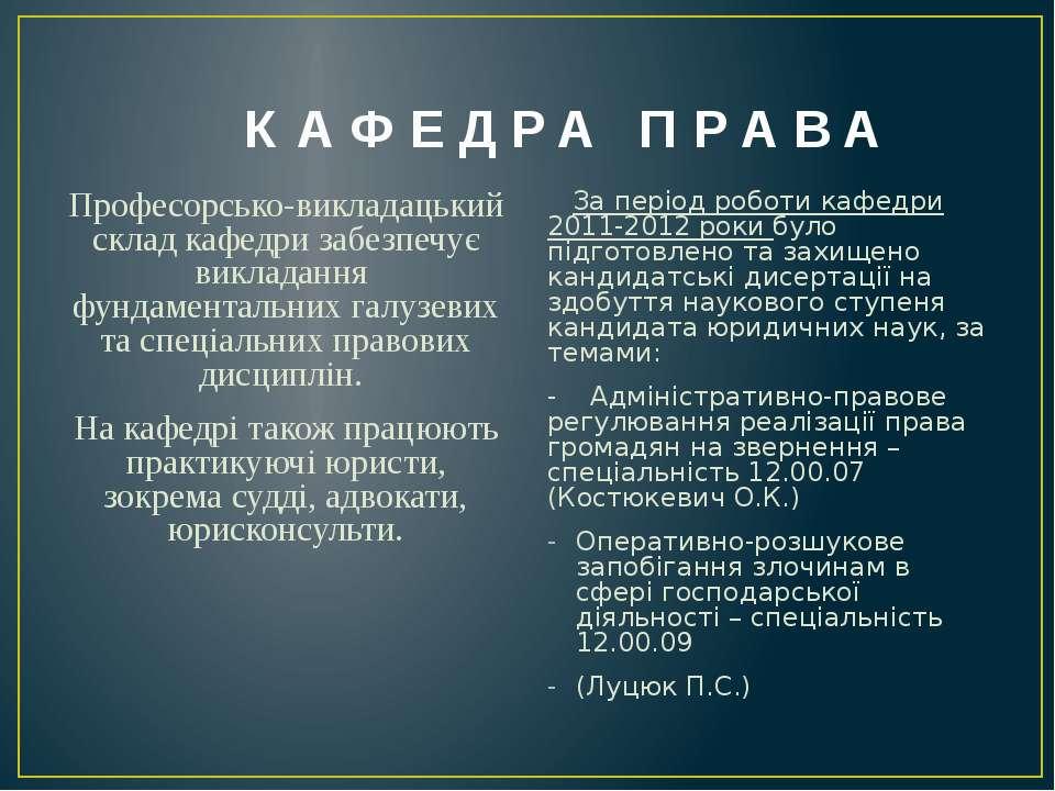 К А Ф Е Д Р А П Р А В А Професорсько-викладацький склад кафедри забезпечує ви...