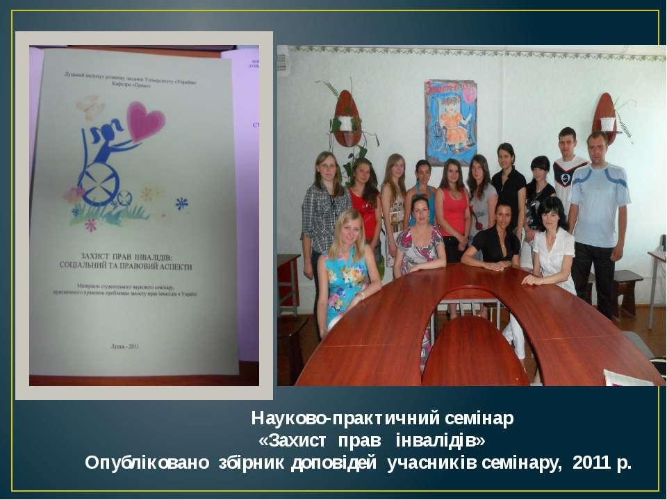 Науково-практичний семінар «Захист прав інвалідів» Опубліковано збірник допов...