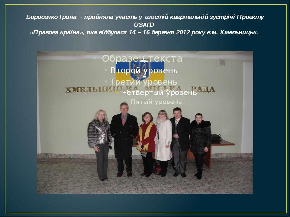 Борисенко Ірина - прийняла участь у шостій квартальній зустрічі Проекту USAID...