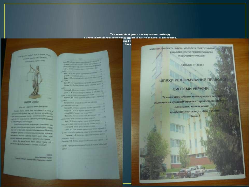 Тематичний збірник тез наукового семінару з обговорённой сучасних правових пр...