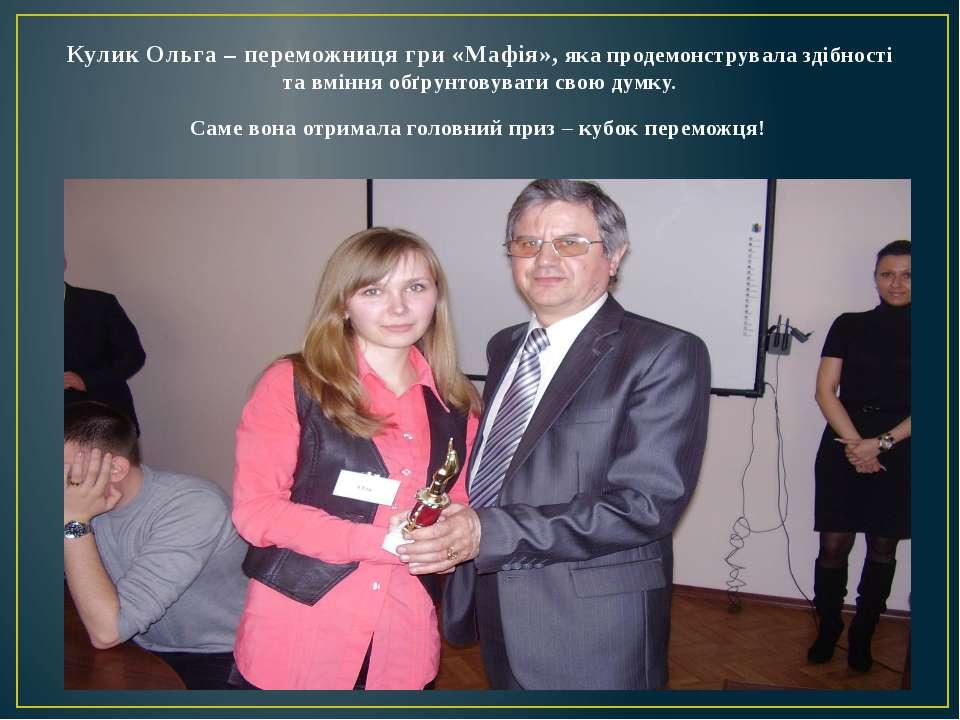Кулик Ольга – переможниця гри «Мафія», яка продемонструвала здібності та вмін...