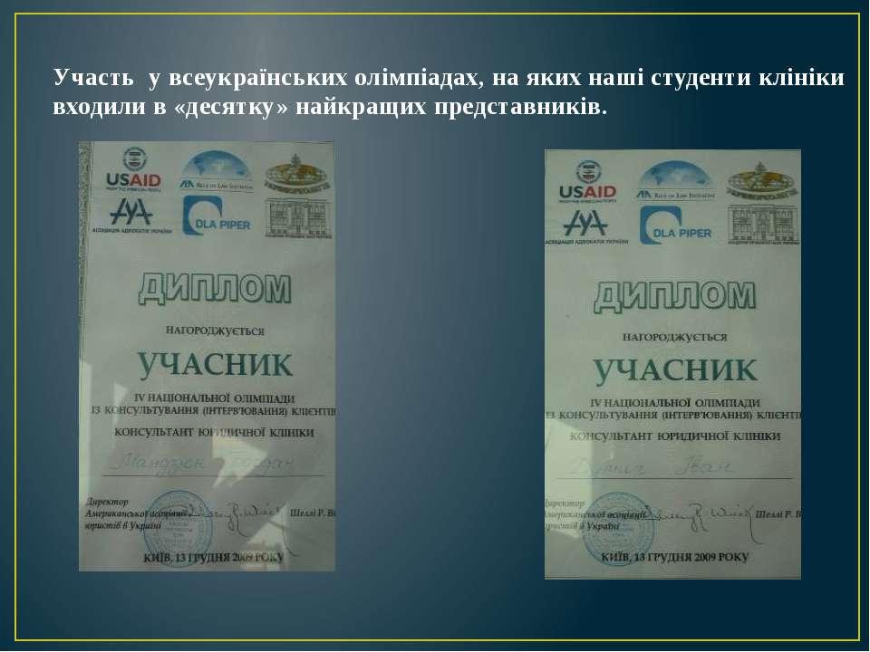 Участь у всеукраїнських олімпіадах, на яких наші студенти клініки входили в «...