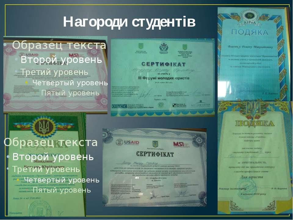 Нагороди студентів