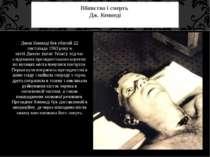 Джон Кеннеді був убитий22 листопада1963року в містіДаллас(штатТехас); п...