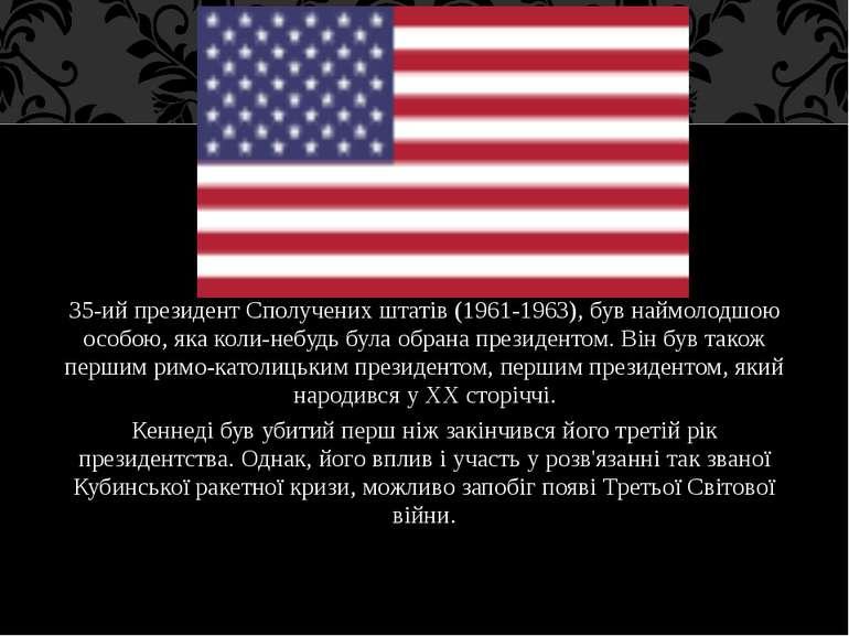 35-ий президент Сполучених штатів (1961-1963), був наймолодшою особою, яка ко...