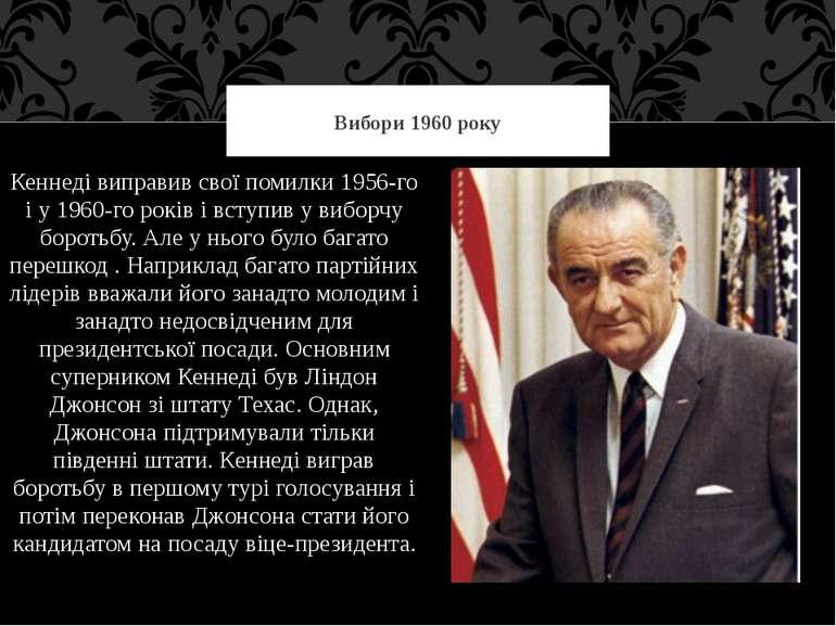 Кеннеді виправив свої помилки 1956-го і у 1960-го років і вступив у виборчу б...