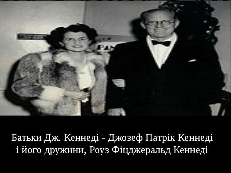 Батьки Дж. Кеннеді - Джозеф Патрік Кеннеді і його дружини, Роуз Фіцджеральд К...