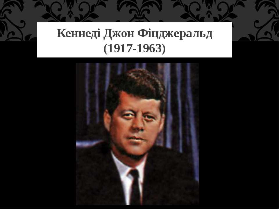 Кеннеді Джон Фіцджеральд (1917-1963)