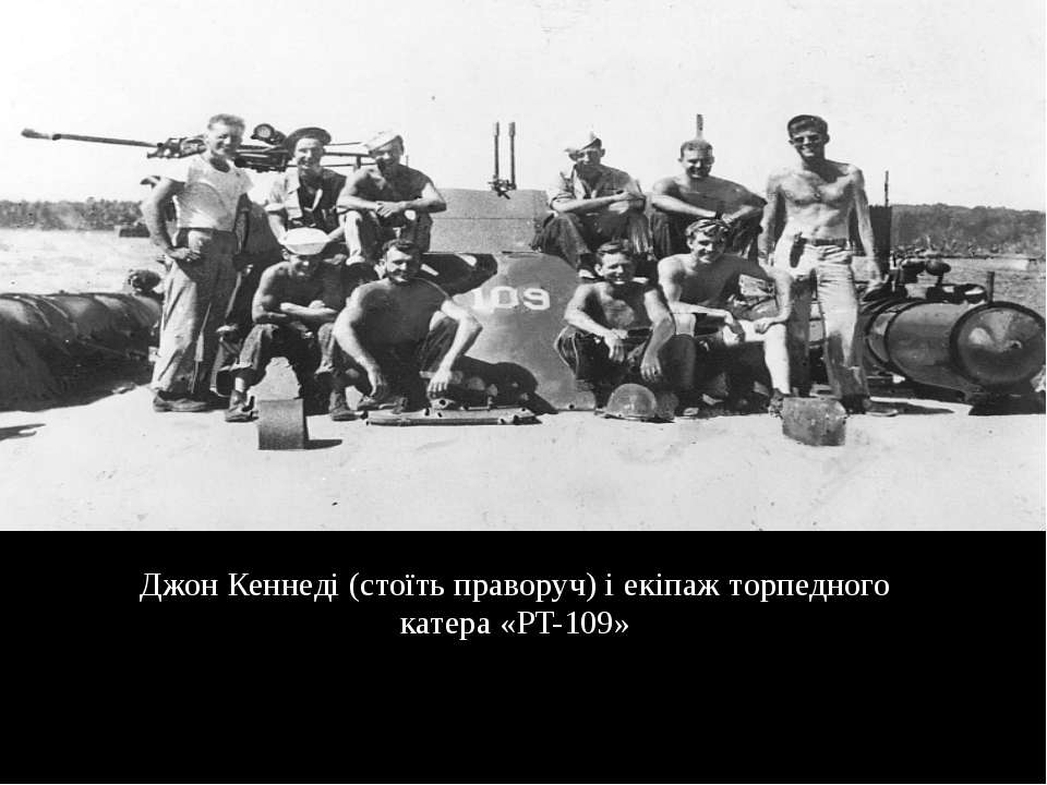 Джон Кеннеді (стоїть праворуч) і екіпаж торпедного катера «PT-109»