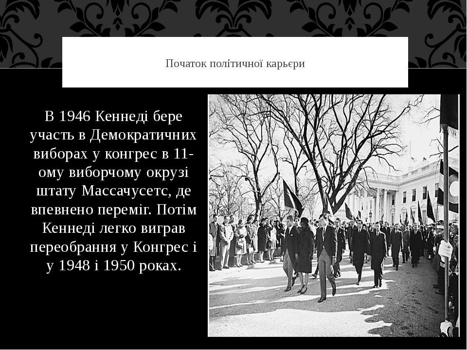 В 1946 Кеннеді бере участь в Демократичних виборах у конгрес в 11-ому виборчо...