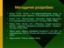 Шмідт Ю.М., Поляк С.Ю.«Диференційований підхід до розв'язування задач з фізик...