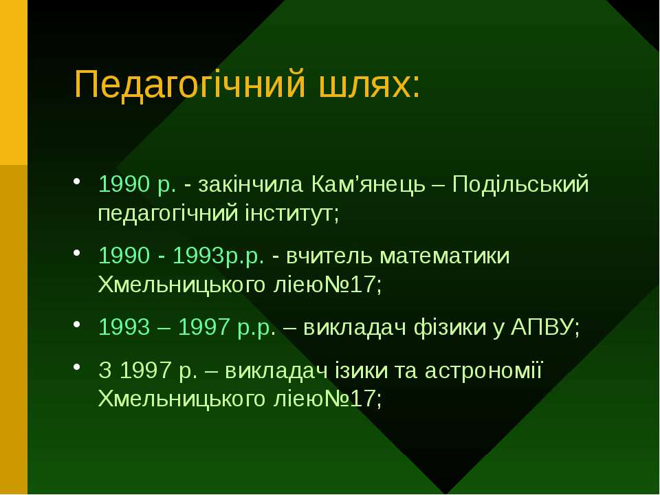 Педагогічний шлях: 1990 р. - закінчила Кам'янець – Подільський педагогічний і...