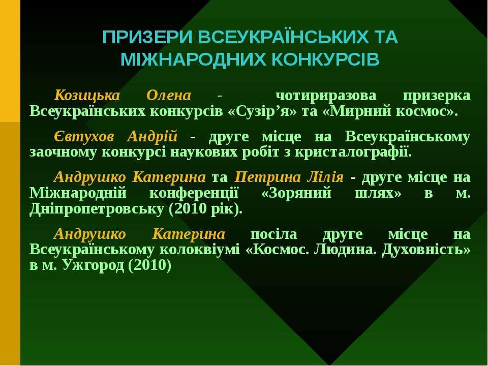 ПРИЗЕРИ ВСЕУКРАЇНСЬКИХ ТА МІЖНАРОДНИХ КОНКУРСІВ Козицька Олена - чотириразова...
