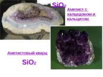 Аметист с халцедоном и кальцитом Аметистовый кварц SiO2 SiO2