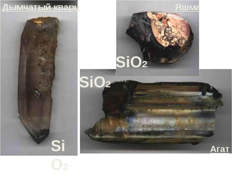 Агат Яшма Дымчатый кварц SiO2 SiO2 SiO2