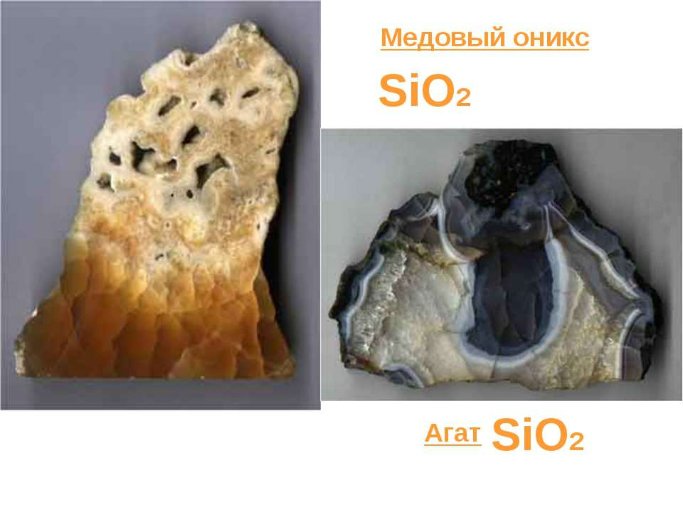 Медовый оникс Агат SiO2 SiO2