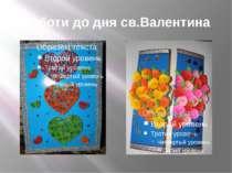 Роботи до дня св.Валентина