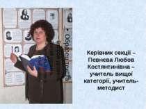 Керівник секції – Пєвнєва Любов Костянтинівна – учитель вищої категорії, учит...