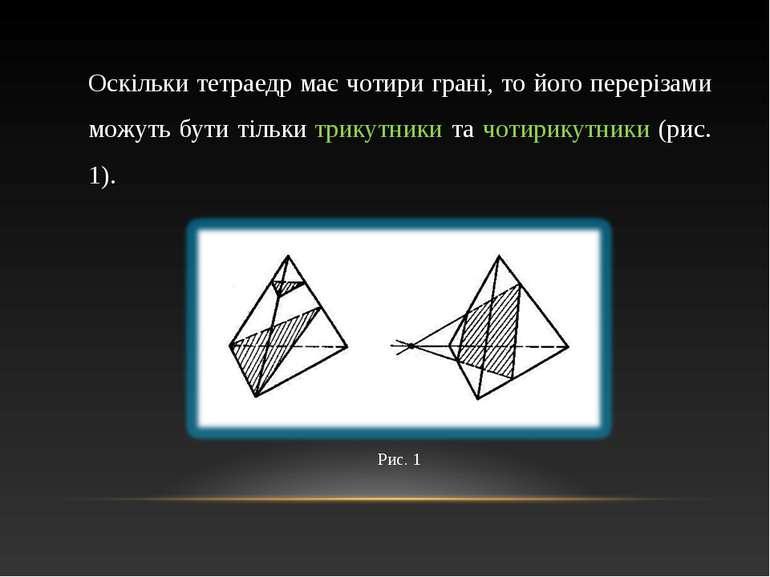 Оскільки тетраедр має чотири грані, то його перерізами можуть бути тільки три...