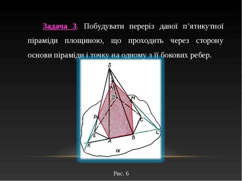 Задача 3. Побудувати переріз даної п'ятикутної піраміди площиною, що проходит...