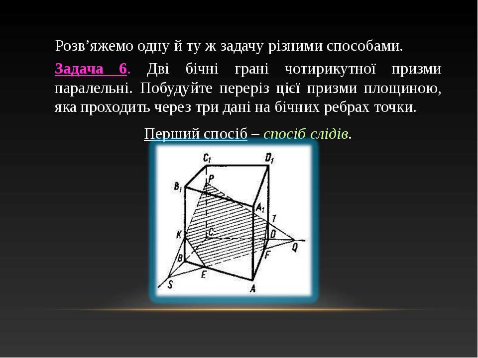 Розв'яжемо одну й ту ж задачу різними способами. Задача 6. Дві бічні грані чо...